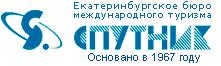 Спутник - Екатеринбургское бюро международного туризма