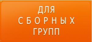 sb_group.png