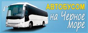 Автобусом на Черное море